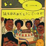 ファンキー社長の誕生日