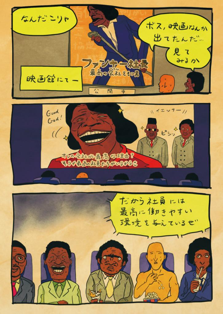 ジェームス・ブラウンの映画公開記念