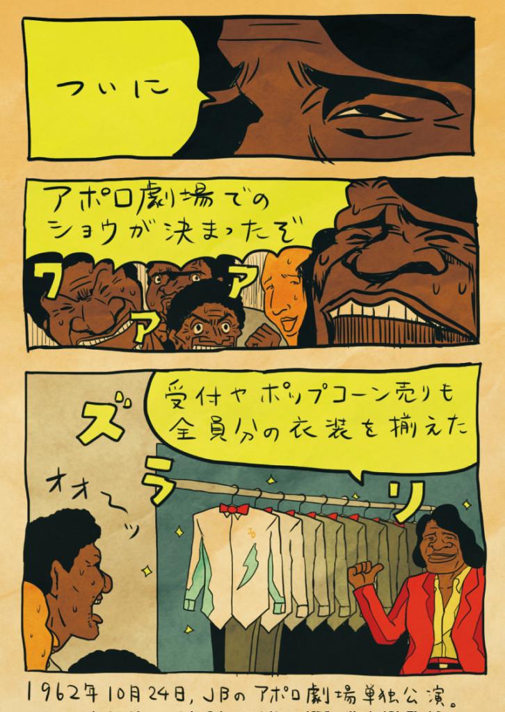 ライブ・アット・ジ・アポロ