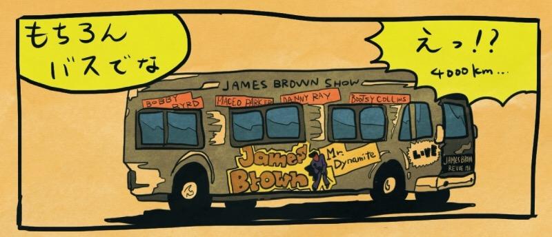 バスツアーでチトリン・サーキット