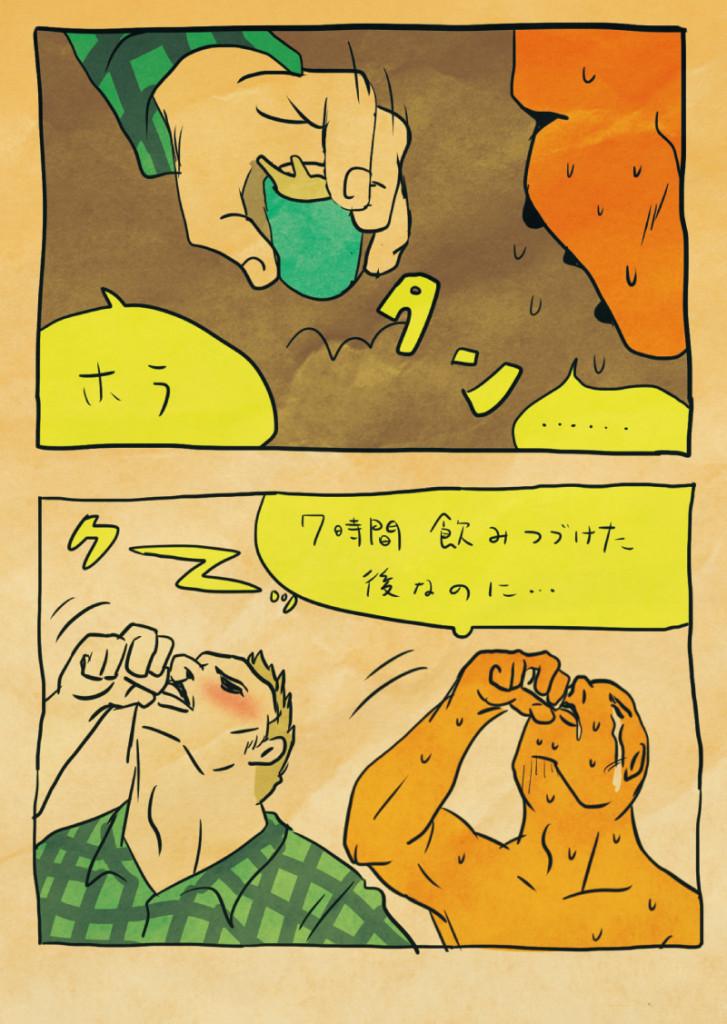 ファンキー社長04
