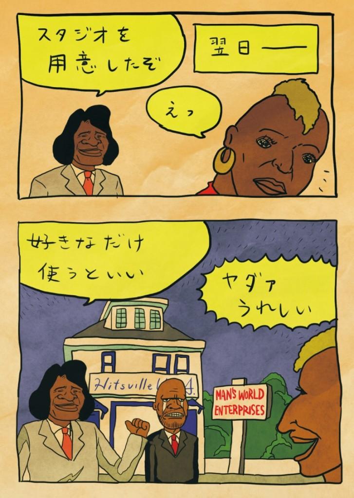 ファンキー社長04.jpg