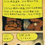 ジェームス・ブラウンの記憶力