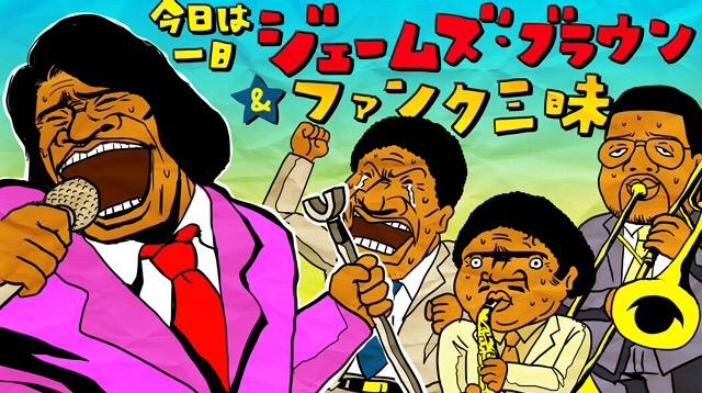 NHKラジオ「今日は一日ジェームス・ブラウン&ファンク三昧」