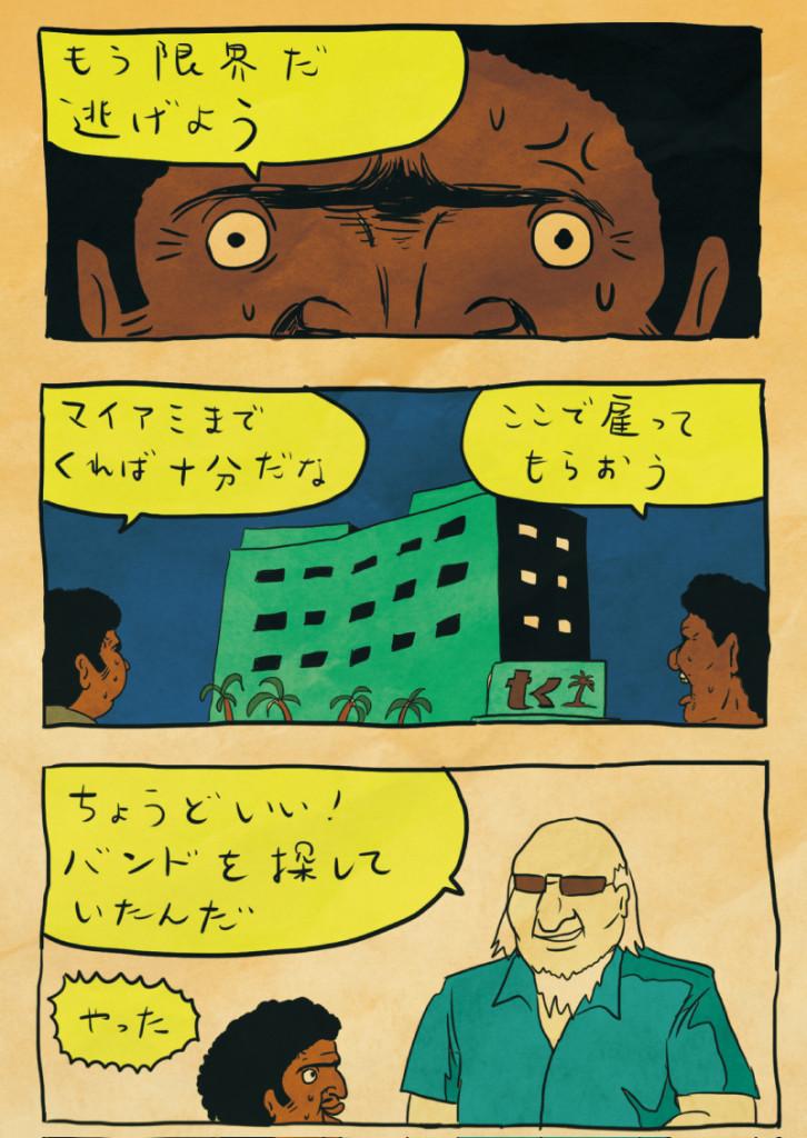 ファンキー社長とTKレコード