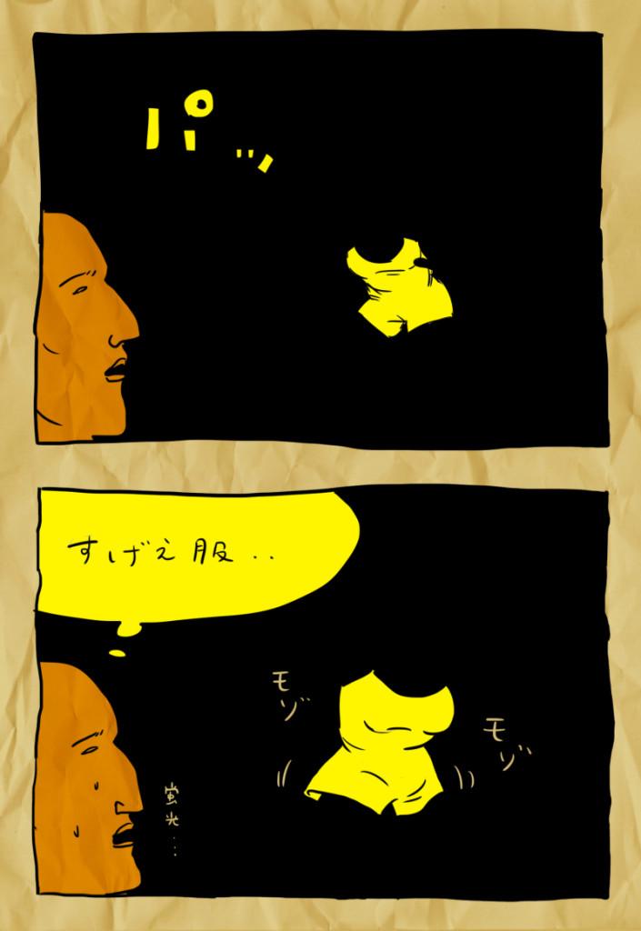 coma-chiライブ2