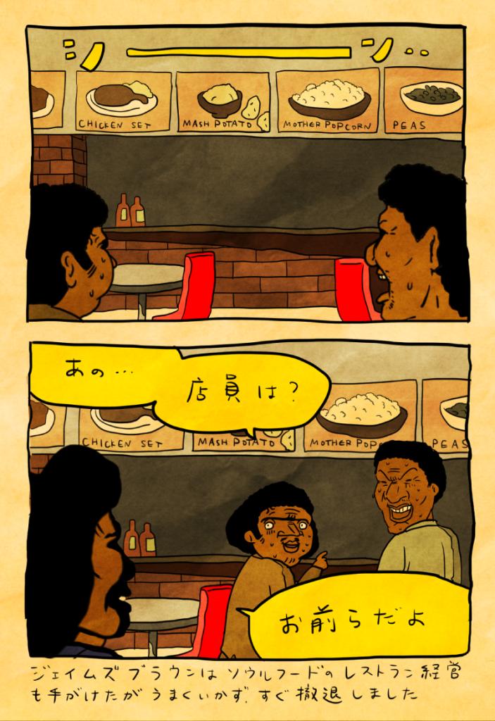 ファンキー社長の社員食堂2