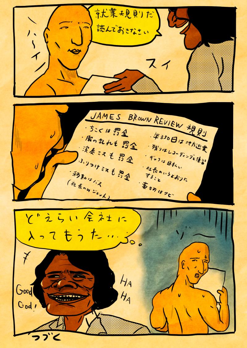 ジェイムズ・ブラウン就業規則