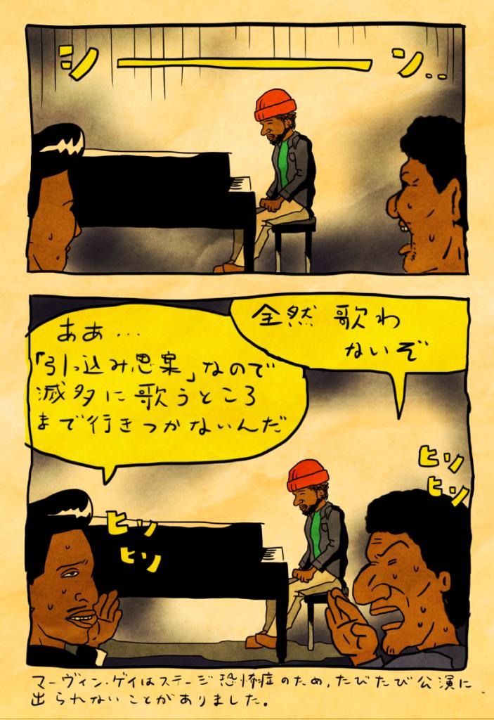 マーヴィン・ゲイ3