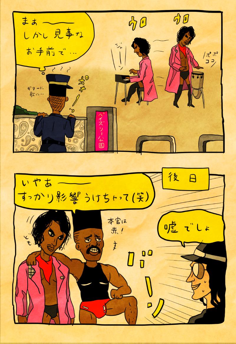 マイケルさんと王子殿下SOUL横丁6話−2