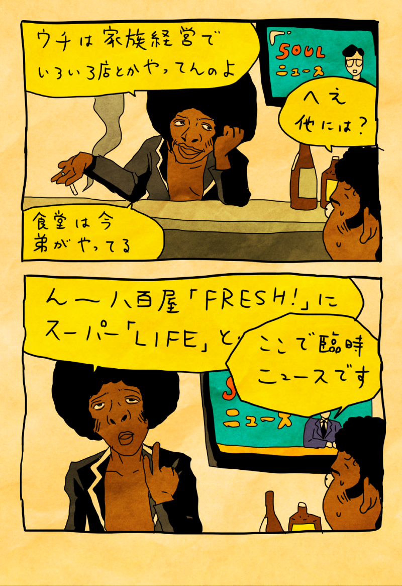 Sly StoneのSTAND!2