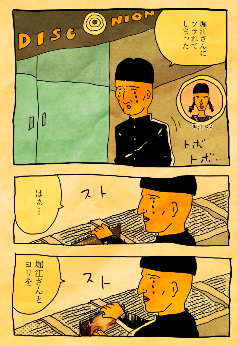 失恋のディガー1
