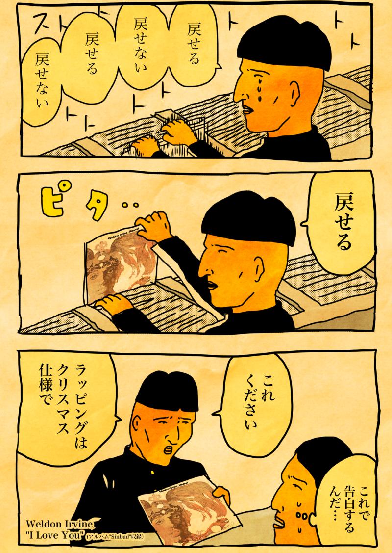 失恋のディガー2