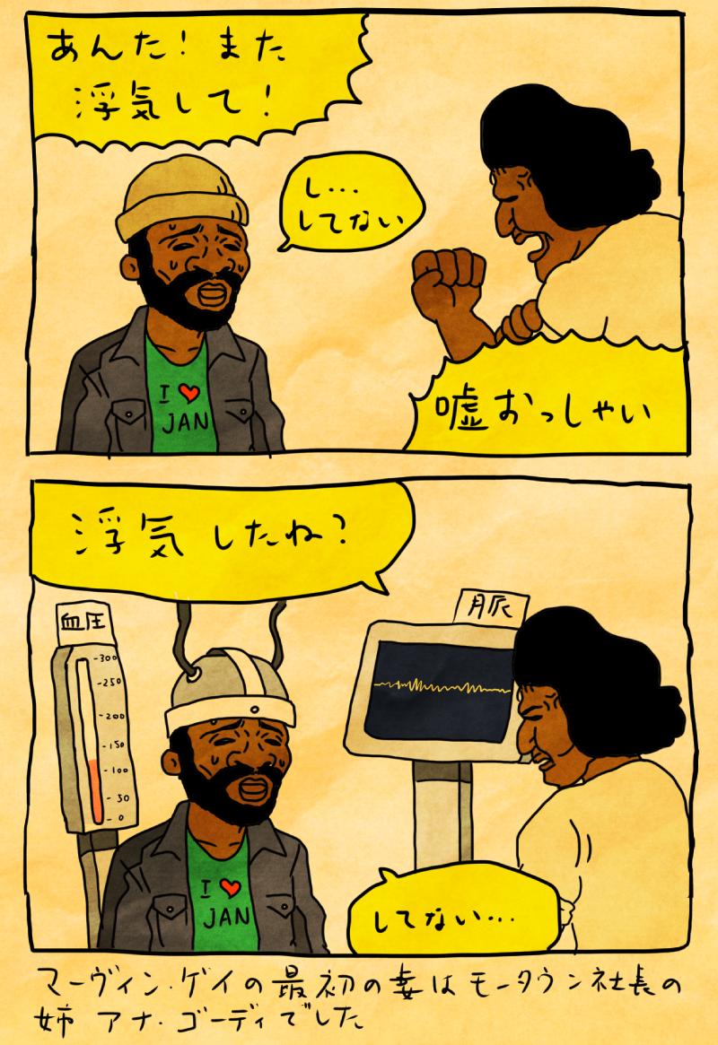 流しのマービン〜浮気伝説〜