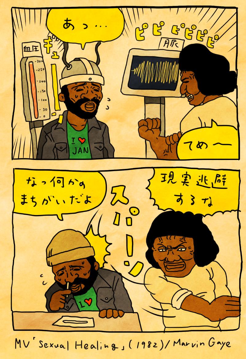 流しのマービン〜浮気伝説〜2