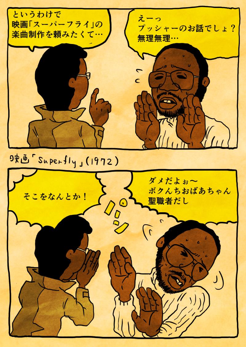 カーティス・メイフィールド1