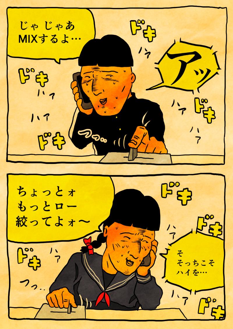 dj mix2
