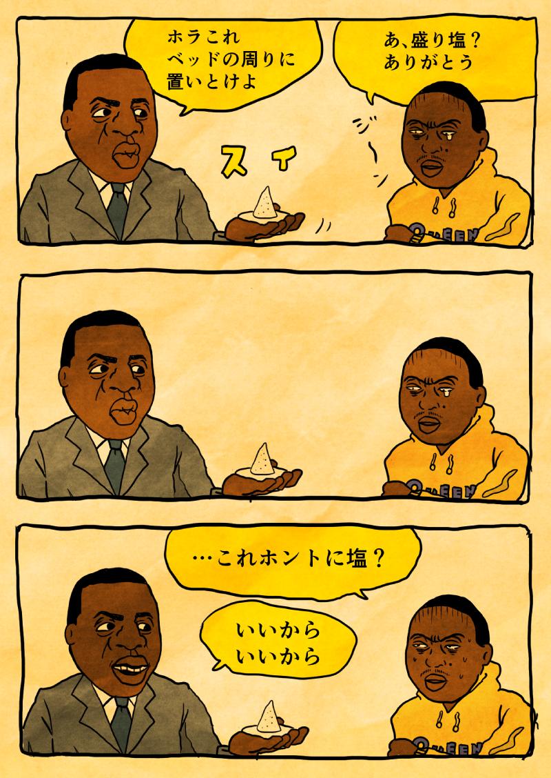 NASとJAY-Z2