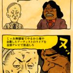 ファンキー社長73-1