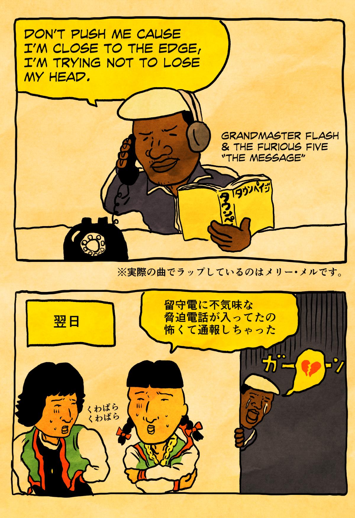 グランドマスター・フラッシュ-2